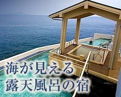 海が見える露天風呂の宿