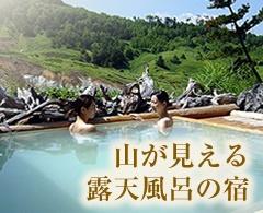 山が見える露天風呂のある宿