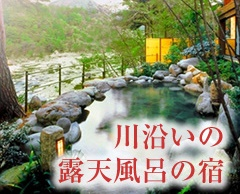 川の見える露天風呂の宿